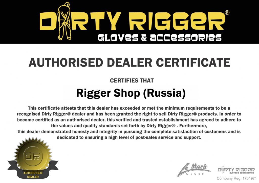 Dealer certificate Rigger Shop